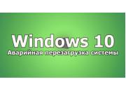 Windows 10 crashes