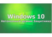 Offline Defender Mode in Windows 10