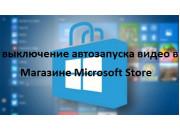 Turn off autorun video in Microsoft Store