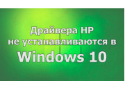 HP drivers are not installed in Windows 10