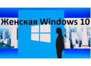 Womens Windows 10