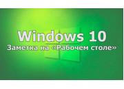 "Note on the ""desktop"" Windows 10"