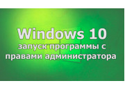Run the program with administrator rights in Windows 10