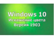 Color distortion in Windows 10 version 1903