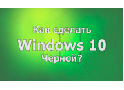 How to make Windows 10 black?