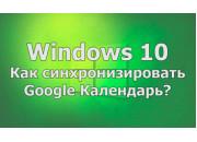 How to sync Google Calendar for Windows 10?