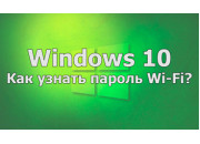 How to find out the Wi-Fi password in Windows 10?
