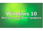 Control Internet traffic in Windows 10?