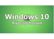 Mouse Cursor in Windows 10