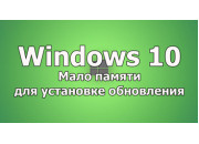 Out of memory to install Windows 10 update