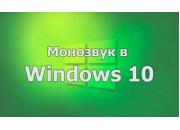 Mono sound in Windows 10