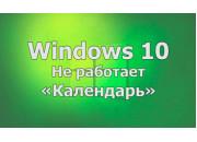 Calendar does not work in Windows 10