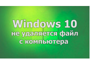 Do not delete the file from a Windows computer 10