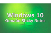 Online Sticky Notes for Windows 10