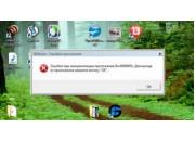 Application Error 0xc0000005 in Windows 10