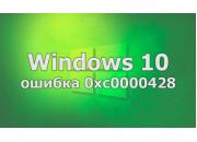 Error 0xc0000428