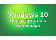 Finding Notes in Windows 10 Calendar