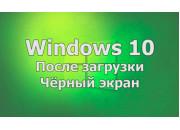 After loading Windows 10 black screen