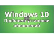 Problem installing Windows 10 updates