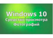 Windows 10 Photo Viewer