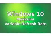 Variable Refresh Rate feature in Windows 10