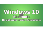 Bluetooth in Windows 10 does not work after the update