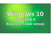 CRC SHA in the context menu