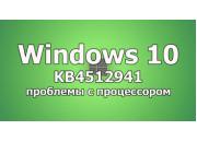 KB4512941 processor issues