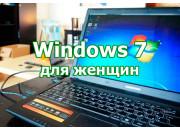 Windows 7 for women
