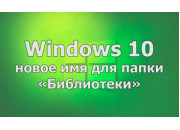 """Windows 10 - a new name for the """"Libraries"""" folder"""