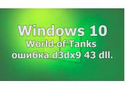 World of Tanks error d3dx9 43 dll